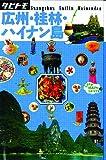 広州・桂林・ハイナン島 (タビトモ)