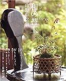 飾って楽しむ和の苔玉―山野草盆栽 (淡交ムック―ゆうシリーズ) 画像
