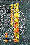 幻の錬金術師列伝―賢者の石の探求者たち