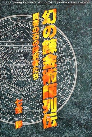 幻の錬金術師列伝―賢者の石の探求者たちの詳細を見る