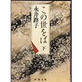 この世をば〈下〉 (新潮文庫)