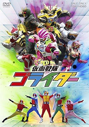 仮面戦隊ゴライダー [DVD]