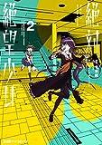 絶対絶望少女 ダンガンロンパ Another Episode (2) (ファミ通クリアコミックス)