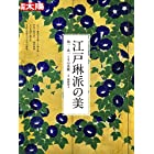 江戸琳派の美: 抱一・其一とその系脈 (別冊太陽 日本のこころ 244)