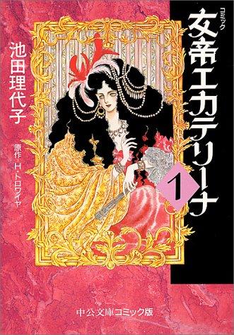 女帝エカテリーナ (1) (中公文庫―コミック版)の詳細を見る