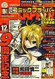 COMIC FLAPPER (コミックフラッパー) 2008年 12月号 [雑誌]