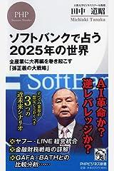 ソフトバンクで占う2025年の世界 全産業に大再編を巻き起こす「孫正義の大戦略」 (PHPビジネス新書) 新書