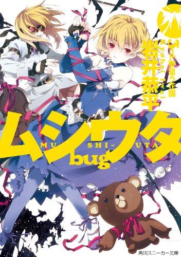 ムシウタ bug 3rd.夢狙う花園<ムシウタ bug> (角川スニーカー文庫)