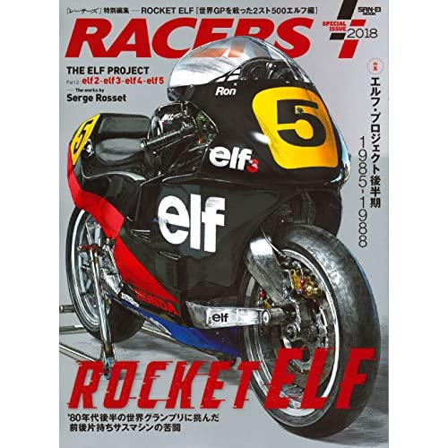 RACERS特別編集 ROCKET ELF (サンエイムック)