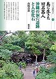 島に生きた旧石器人・沖縄の洞窟遺跡と人骨化石 (シリーズ「遺跡を学ぶ」104)