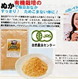有機栽培 無農薬 食べる炒り 米ぬか 「加賀美人」 300g メール便