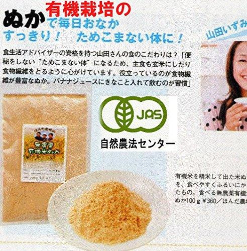 有機栽培 無農薬 食べる炒りぬか 米ぬか 「加賀美人」 200g メール便