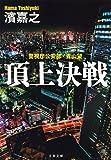 頂上決戦 警視庁公安部・青山望 (文春文庫)