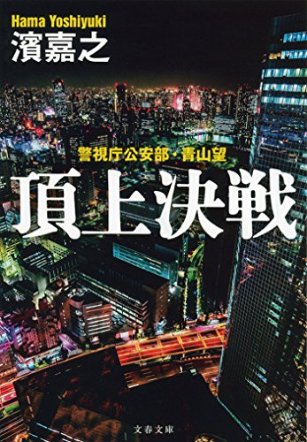 頂上決戦 警視庁公安部・青山望 (文春文庫)の詳細を見る