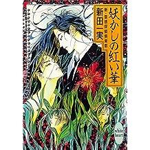 妖かしの紅い華 新・霊感探偵倶楽部(1) (講談社X文庫ホワイトハート)
