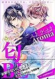 別冊ストラーダ Aroma 匂BL (MIKE+comics)