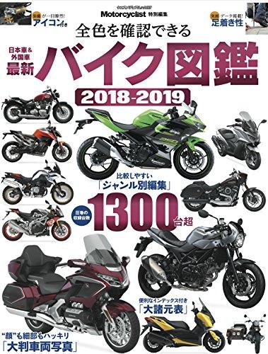最新バイク図鑑 2018-2019 (ヤエスメディアムック555)