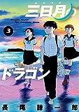 三日月のドラゴン (3) (ビッグコミックス)