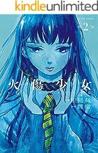 火傷少女 : 2 (アクションコミックス)