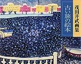 古い旅の絵本―茂田井武画集 画像