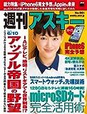 週刊アスキー 2014年 6/10号 [雑誌]