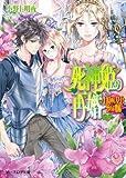 死神姫の再婚13 -目覚めし女王と夢のお姫様- (ビーズログ文庫)