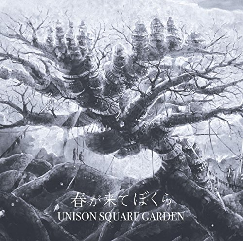 UNISON SQUARE GARDEN【Micro Paradiso!】歌詞解釈!何を望んでるの?の画像