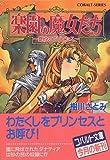 楽園の魔女たち 〜銀砂のプリンセス〜 (楽園の魔女たちシリーズ) (コバルト文庫)