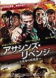 アサシンズ・リベンジ ‐不死身の暗殺者‐ [DVD]
