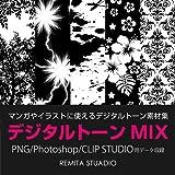 デジタルトーンMIX PNG/Photoshop/CLIP STUDIO用データ収録 DVD-ROM MIX001D