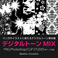 デジタルトーンMIX PNG/Photoshop/CLIP STUDIO用データ収録 DVD-ROM MIX001D