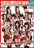 AKB48 総選挙 公式ガイドブック (講談社 MOOK)