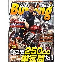 CUSTOM Burning (カスタムバーニング) 2008年 09月号 [雑誌]