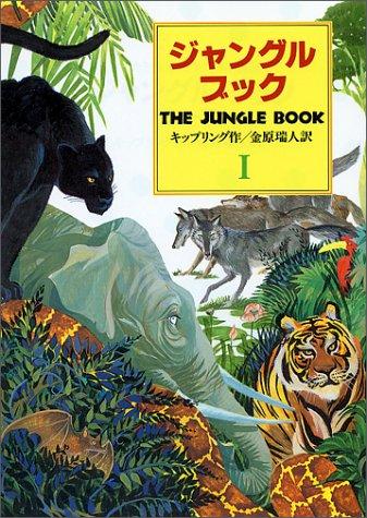 ジャングル・ブック―オオカミ少年モウグリの物語〈第1部〉 (偕成社文庫)の詳細を見る