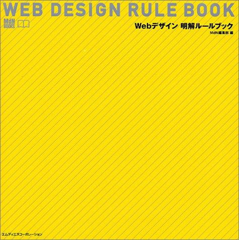 Webデザイン明解ルールブック (MdN books)の詳細を見る