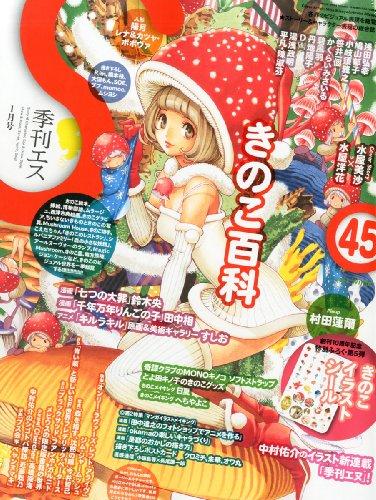 季刊 S (エス) 2014年 01月号 [雑誌]の詳細を見る