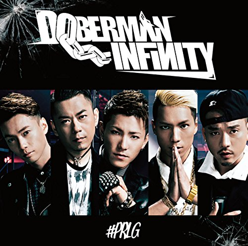 Do or Die(DOBERMAN INFINITY)の歌詞&動画情報♪山王連合会のテーマソング!