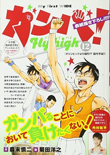 ガンバ!Fly high 12 (My First WIDE)の詳細を見る