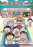 ちびまる子ちゃん さくらももこ脚本特集「まる子、ハワイに憧れる」の巻 [DVD]