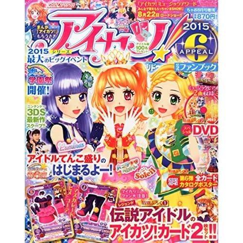 アイカツ!公式ファンブック 2015 APPEAL(6) 2015年 08 月号 [雑誌]: ちゃお 増刊