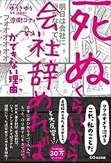 あさ出版『「死ぬくらいなら会社辞めれば」~』、台湾で「Openbook良い本賞」に