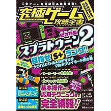 究極ゲーム攻略全書(総力特集:超人気ナワバリバトルゲームを超研究&攻略!)