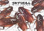 ゴキブリだもん―美しきゴキブリの世界