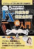 5万円から始める外貨信用取引 FX外国為替保証金取引「超」入門