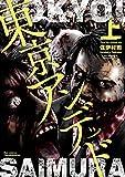 東京アンデッド(上) (RYU COMICS)