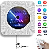 Best CD Bluetoothのプレーヤー - CDプレーヤー AONCO 壁掛け式 Bluetooth/FM/USB対応 音楽システム リモコンと3.5mmイヤホンジャック付き 音楽再生/語学学習/胎児教育 家庭用 Review