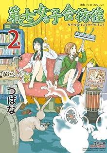 第七女子会彷徨(2) (RYU COMICS)