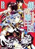銀の竜騎士団  ウサギと四人の帝位継承者 (角川ビーンズ文庫)