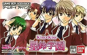 Kiss X Kiss 星鈴学園