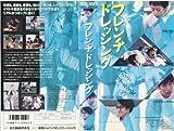 フレンチドレッシング [VHS]